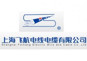 上海飞航电线电缆有限公司