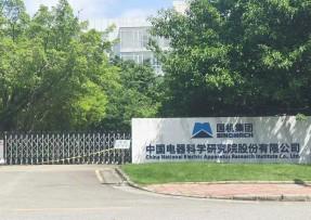 中国电器科学研究院股份有限公司安装现场效果