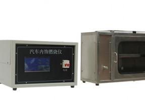 MU3058按键款分体式汽车内饰材料燃烧试验机