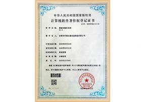 燃烧试验机软件著作登记证书