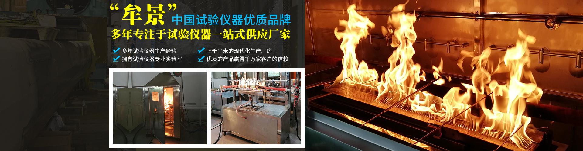 燃烧试验机